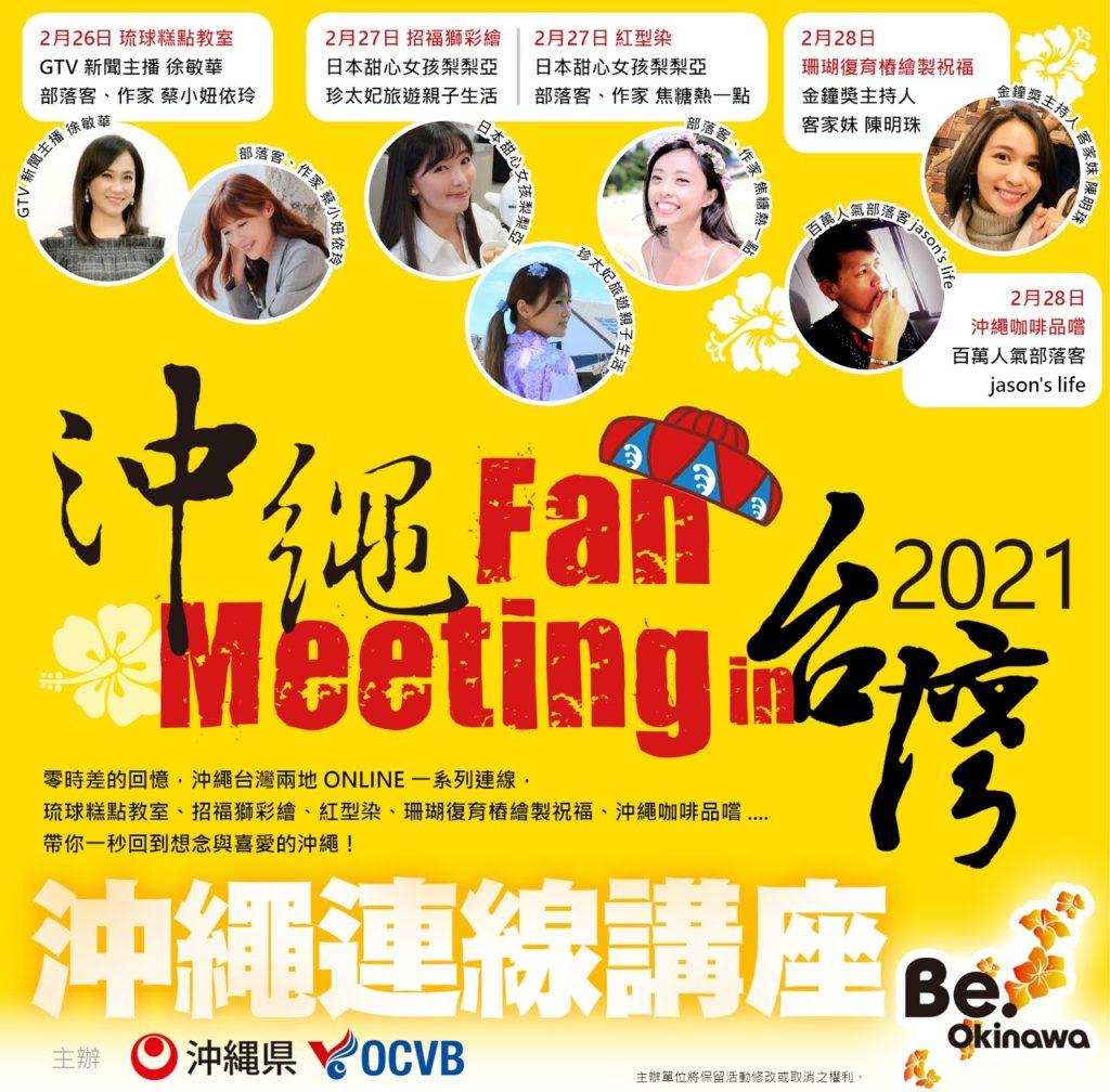 沖縄Fan Meeting in台湾の運営を受託・実施いたしました。
