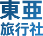 東亜旅行社