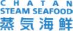 CHATAN STEAM SEAFOOD 蒸気海鮮