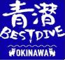 青潜ベストダイブオキナワ