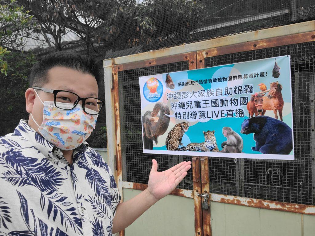 沖縄こどもの国とのコラボ企画を実施いたしました。